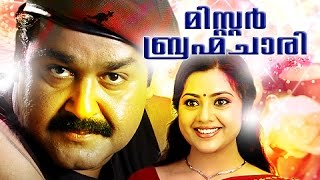 Malayalam Full Movie | Mr.Brahmachari | Malayalam Full Movie New Releases