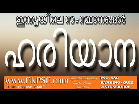 ഹരിയാന Haryana PSC Indian States Question Answer - GKPSC Coaching Class Malayalam