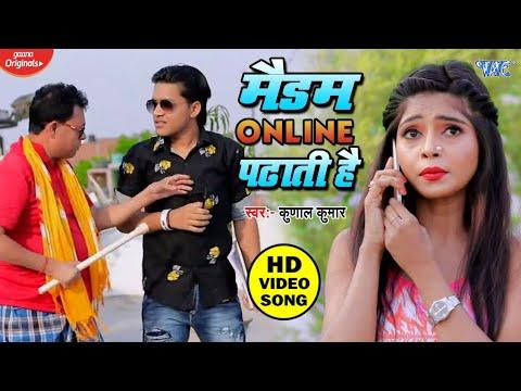 मैडम Online पढ़ाती है by Kunal Kumar Bhojpuri Song release by Wave Music