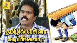 தமிழில் பேசினா அடிப்பீங்களா ? | Thangar Bachan blames that no respect for Tamil | Interview