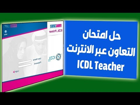 حل امتحان التعاون عبر الانترنت  ICDL Teacher