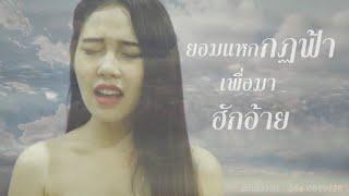 น้ำตานาคี | ของขวัญ【Lyric Version】