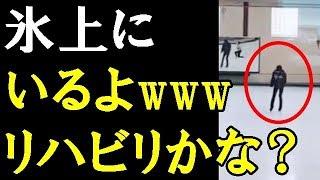 【羽生結弦】最新の羽生結弦が発見される!氷上の上にいるよ!氷上リハビリ?「嬉しいねぇ氷の上にいるよぉ」#yuzuruhanyu 羽生結弦 検索動画 18