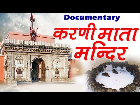 Karni Mata Mandir || Documentary || Rajasthan || Latest Devotional #Adhyatm Tv