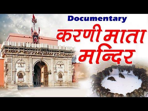 Karni Mata Mandir || Documentary || Rajasthan || Narendra Joshi || Latest Devotional #Adhyatm Tv