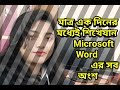 How To Use Hightlight In Ms Word || How to Highlight Text in Microsoft Word 2007