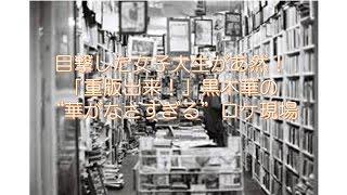 """目撃した女子大生があ然!【重版出来!】黒木華の""""華がなさすぎる""""ロケ..."""