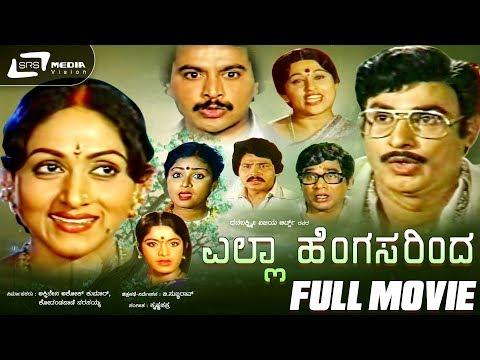 Yella Hengasarinda  - ಎಲ್ಲಾ ಹೆಂಗಸರಿಂದ|Kannada Full HD Movie|FEAT. Rajesh, Bharathi Vishnuvardhan