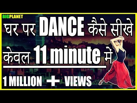 how to learn dance at home step by step