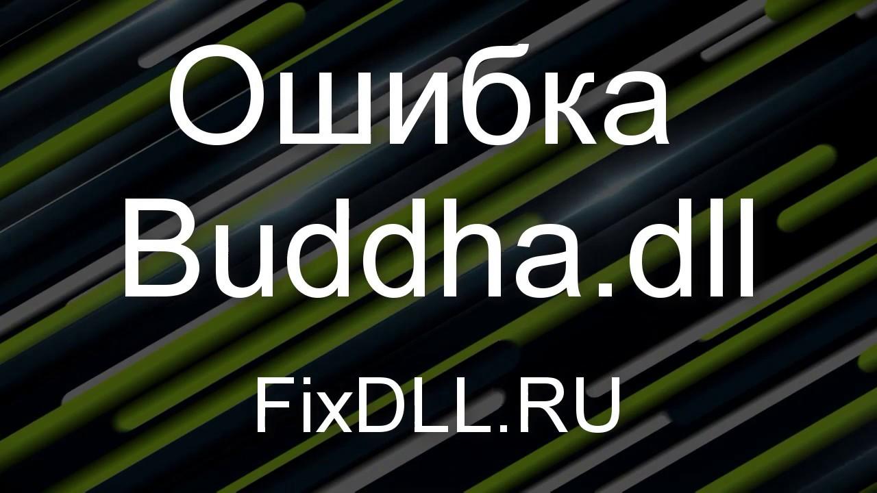 Программа buddha dll скачать бесплатно