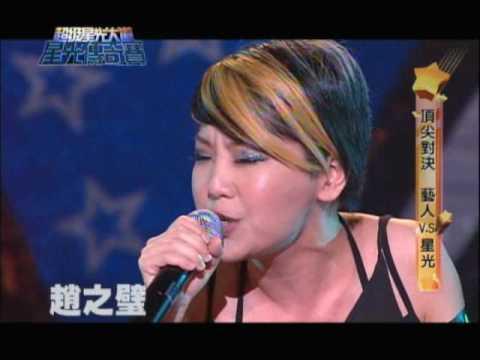 07/16【星光傳奇賽】頂尖對決~趙之璧VS徐詠琳 - YouTube
