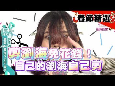 【女大春节精选】剪浏海