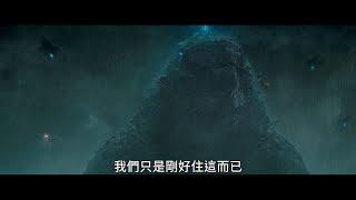 【哥吉拉 Ⅱ 怪獸之王】30秒這是牠的世界