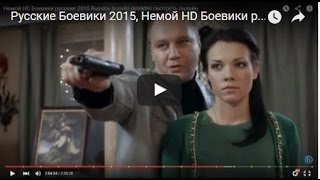 Русские Боевики 2015, Немой HD Боевики русские 2015, Russkie boeviki detektivi смотреть онлайн