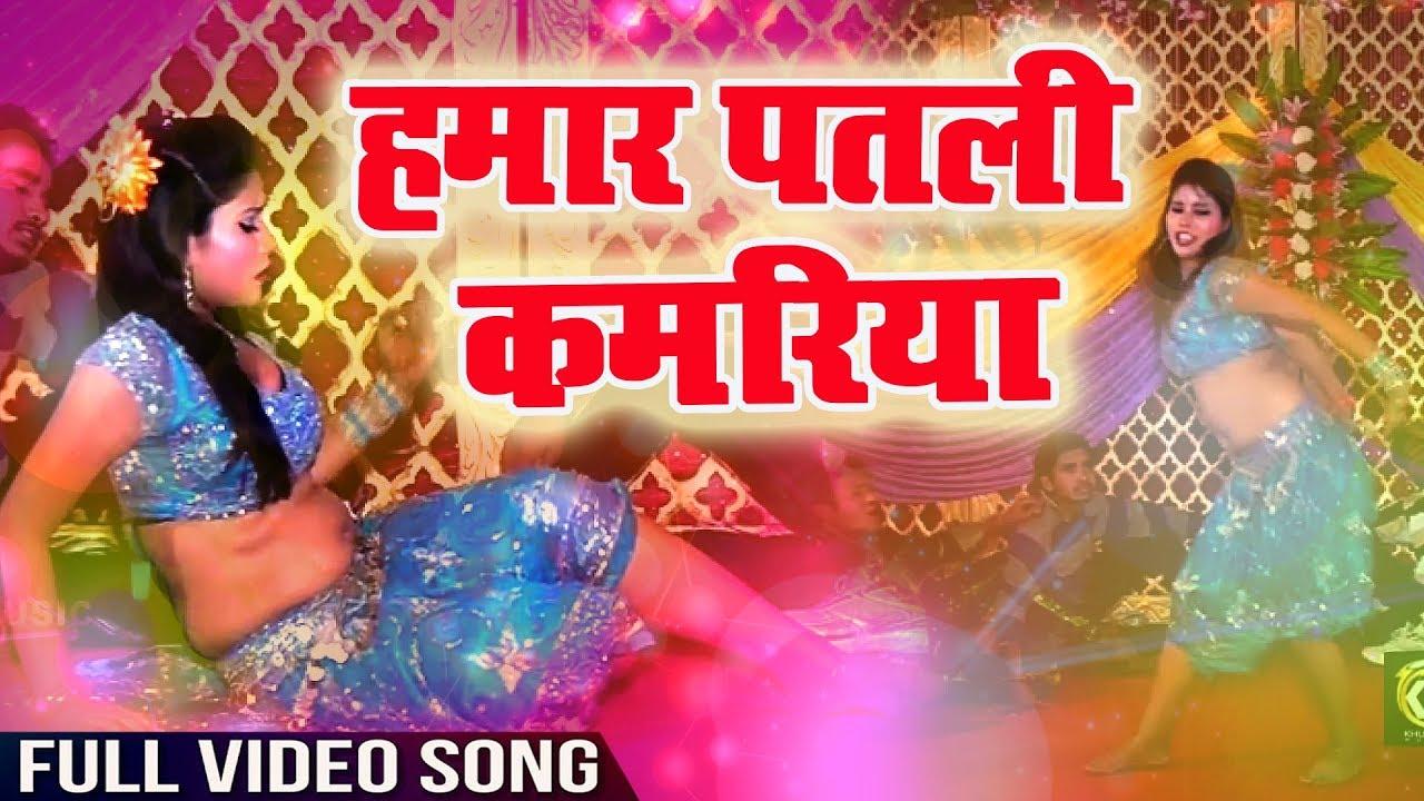 New bhojpuri songs hamar patali kamariya indu sonali, rashid.