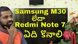 Samsung Galaxy M30 Vs Redmi Note 7 Full Comparison Detailed || In Telugu ||🔥🔥🔥