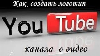 Как поставить свой логотип своего канала в видео на андроид.(Ставь лайк!☺☺  ☺  ☺    ☺☺  ☺    ☺ Подпишись не ленись!☺  ☺  ☺  ☺  ☺  ☺                    ..., 2016-03-19T12:21:30.000Z)