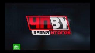 ЧП.BY Время Итогов НТВ Беларусь 27.10.2017