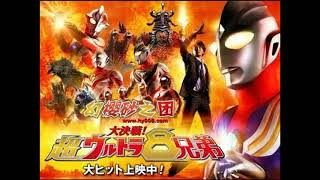 Light In Your Heart by V6 (Superior Ultraman 8 Brothers Theme Song)