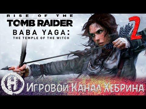 Скачать Tomb Raider [2013] [ Гб] -