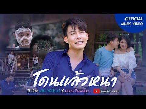 โดนแล้วหนา - เต้ย อภิวัฒน์ Ft. กวาง จิราพรรณ [Official MV ]