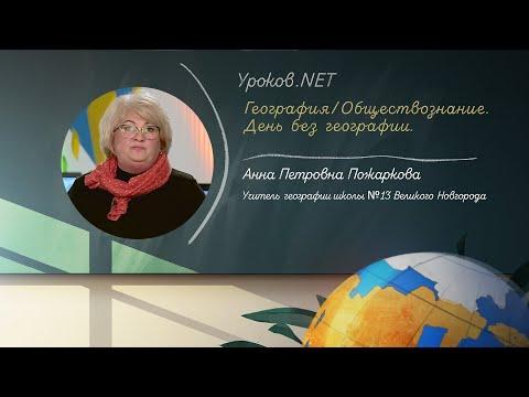 Уроков.net. География/Обществознание. День без географии. 20.04.2020