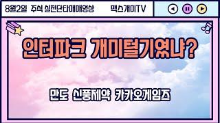 만도 신풍제약 카카오게임즈 주식단타매매 실전매매영상