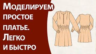 Моделируем простое платье в пир и в мир
