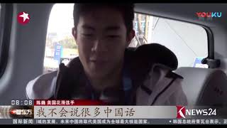 Nathan Chen Speaking Chinese