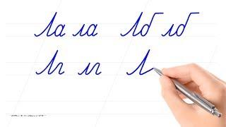 Русский алфавит. Соединить буквы. Буква Лл. Писать красиво – это круто. Russian handwriting.