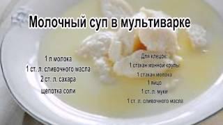 Вкусные супы фото.Молочный суп в мультиварке