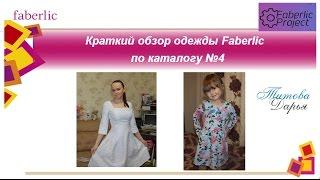 Краткий #обзор #одежды #Faberlic   по каталогу №4