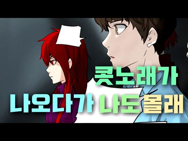[?? ?(Tower Of God) ???? Mad Movie] ?? TT HwaRyun - TT