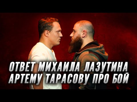 ЛЕВ vs. ТАРАСОВ