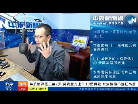 2019 02 14 中廣論壇 羅智強時間 「王金平難道不該為換柱事件向洪秀柱道歉嗎?」