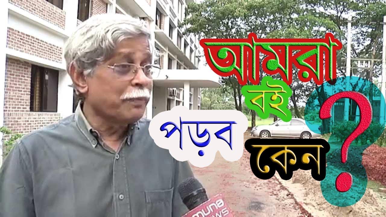 Bangla Book Of Jafor Iqbal