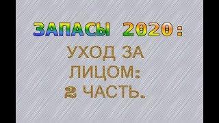ЗАПАСЫ 2020 УХОД ЗА ЛИЦОМ 2 ЧАСТЬ