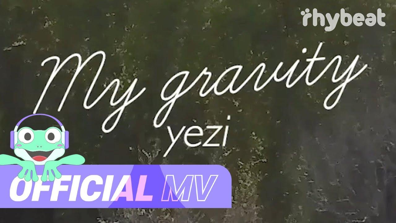 [M/V] 예지 (Yezi) - My Gravity (Vertical Ver.)