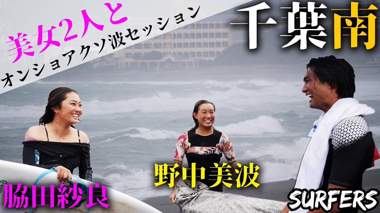 【クソ波でも決めちゃう!?】世界で活躍する美女2人と貸し切り最高のセッション!