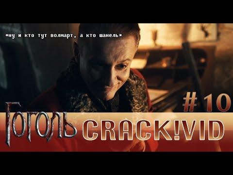 Гоголь    Crack!vid #10