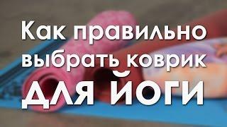 видео Как выбрать коврик для йоги?