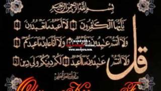 surah al Kafiroon : beautiful recitation