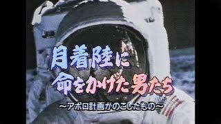 「月着陸に命をかけた男たち ~アポロ計画がのこしたもの~」