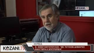 Ο Β. Κωνσταντόπουλος για τον προϋπολογισμό του Δήμου Σερβίων - Βελβεντού