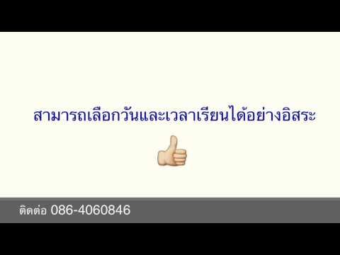 เรียนสนทนาภาษาจีนกลาง 086-4060846