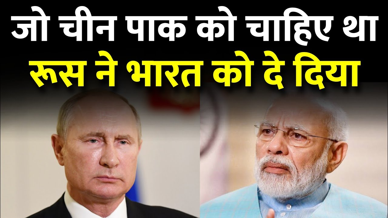 Russia Ignored China & Pakistan for India