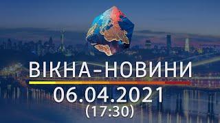 Вікна-новини. Выпуск от 06.04.2021 (17:30)   Вікна-Новини