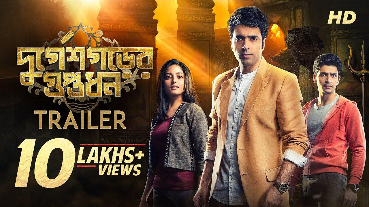 Download Durgeshgorer Guptodhon   Official Trailer    Abir Chatterjee   Arjun   Ishaa   Dhrubo Banerjee   SVF