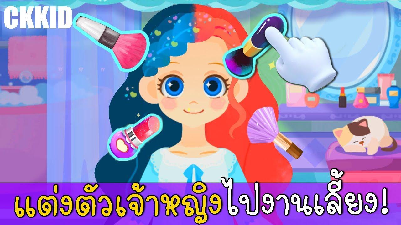 แต่งตัวเจ้าหญิงแสนสวยไปงานเลี้ยง 💜 Dress Up Princess | Makeover Care Games |  @CKKID 