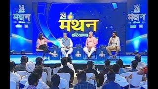 Haryana Manthan 2018